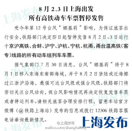 杭宁高铁运行图_受台风影响 8月2、3日上海出发高铁票暂停售-搜狐新闻