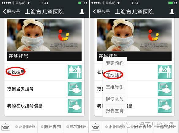 上海儿童医院:使用微信在线挂号