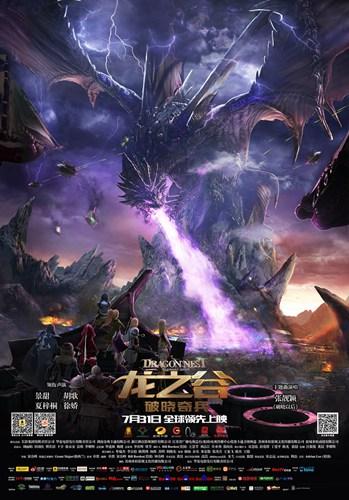 《龙之谷:破晓奇兵》今日正式公映