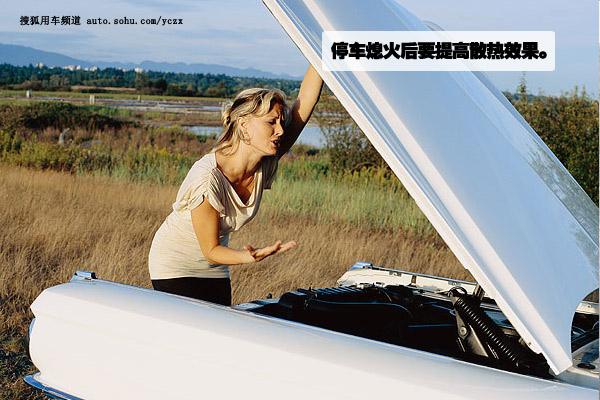 车主养车(47)夏天遇到水箱开锅了怎么办?