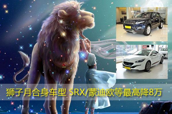 狮子月合身车型 SRX/蒙迪欧等最高降8万