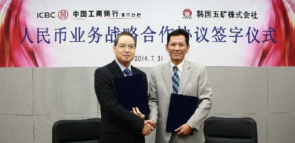 7月31日,工商银行首尔分行总经理韩瑞祥(左)与韩国五矿社长孙福军在签字仪式上握手。