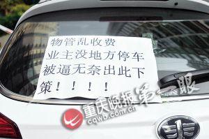 车主贴在车上的抗议标语