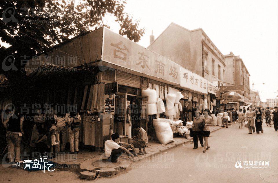 独家:青岛记忆之五 镌刻时光的台东马路(图)