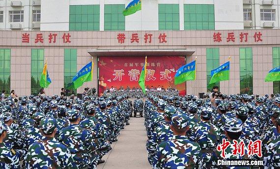 首届军事训练营开营仪式。陈海峰 摄