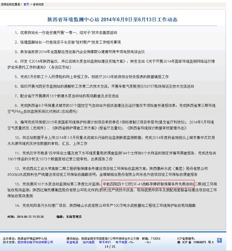 陕西省环境监测中心站的官方网站截图