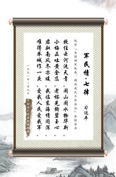 图:习近平1991年词作《军民情・七律》