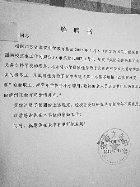 淮安9名中学教师被辞退调查:子女未填报指定学校