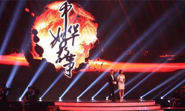 昨晚,浙江卫视推出的全新文化大型原创综艺类节目《中华好故事》已完成首播。