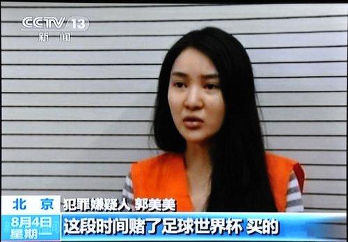 郭美美囚服照。