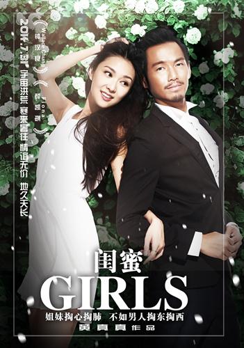 《闺蜜》人物关系海报――薛凯琪与钟汉良.jpg