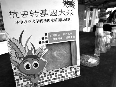 武汉一家超市随机购买的5种大米中,有3种被检测出含有转基因成分BT63。图/中新社