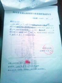 周平妻子替丈夫在《强制处罚决定通知书》上签字确认丈夫曾开黑车经营一事。