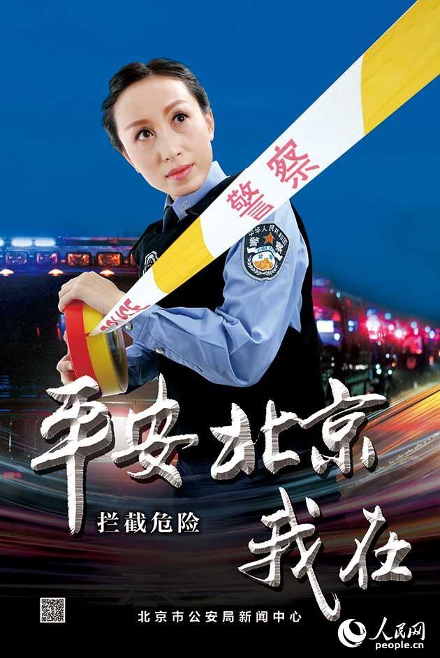 北京警方发布系列海报 都以美丽女警为主角(组图)