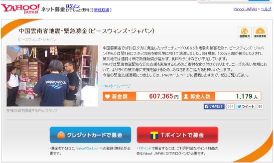 日本网民为四川雅安水灾灾区捐赠(图)