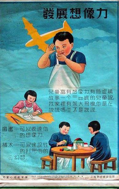 1952年的儿童心理教育海报
