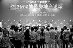 8月7日,2014博鳌房地产论坛正式开幕。图/IC