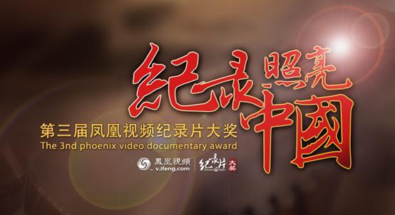 """第三届""""资源启动中国凤凰视频纪录片纪录""""活着大奖照亮电影图片"""