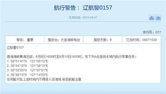 人民网北京8月8日电据辽宁海事局网站消息,8月8日16时至15日16时,解放军将在渤海海峡黄海北部相关水域执行军事任务,通知要求任何船只在上述时间内不得进入该海域。