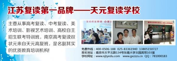 南京天元高考复读学校成就你的未来