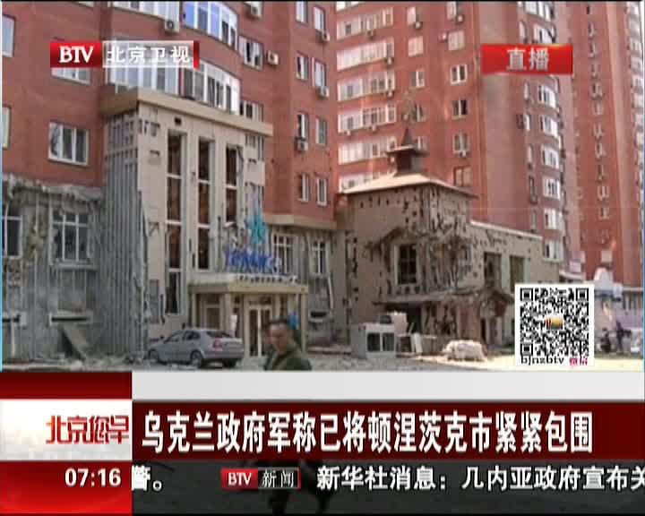 乌克兰政府军称已将顿涅茨克市紧紧包围