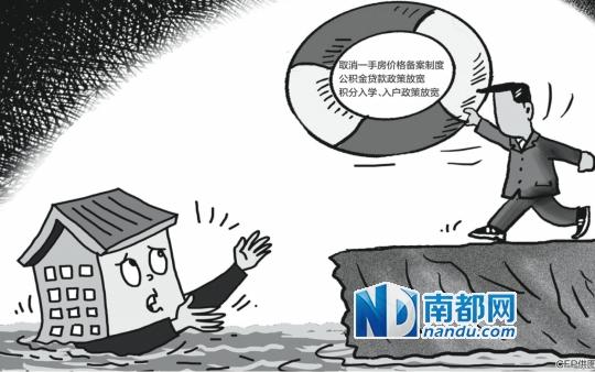 东莞取消—手房价格备案制度-金地集团(60038