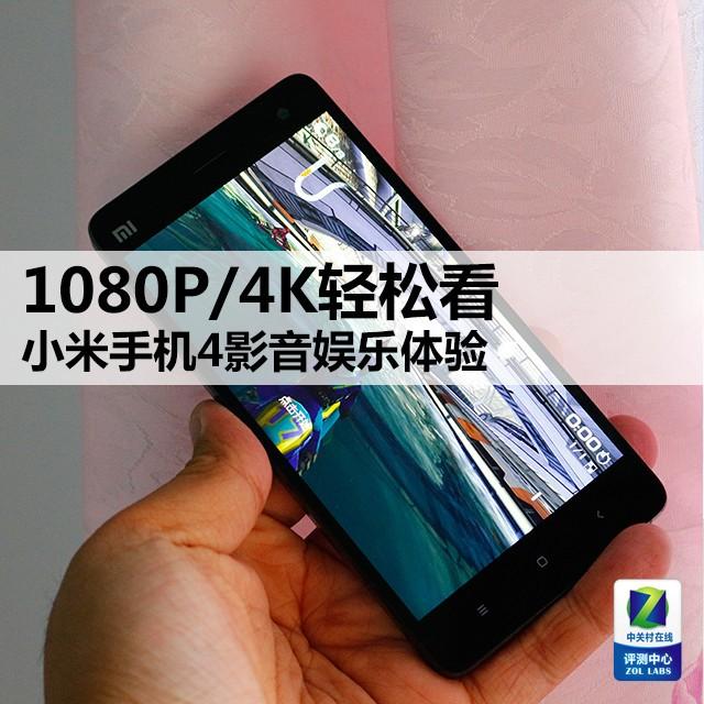 1080P/4K轻松看 小米手机4影音娱乐体验