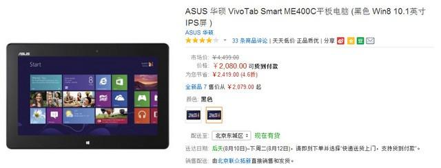 10��WIN8平板 华硕平板亚马逊售2080元