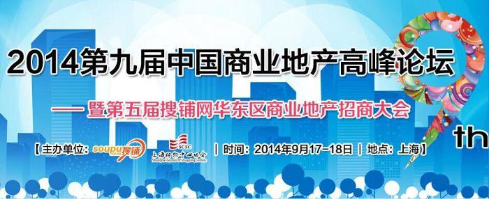 第九届中国商业地产高峰论坛9月17日开幕