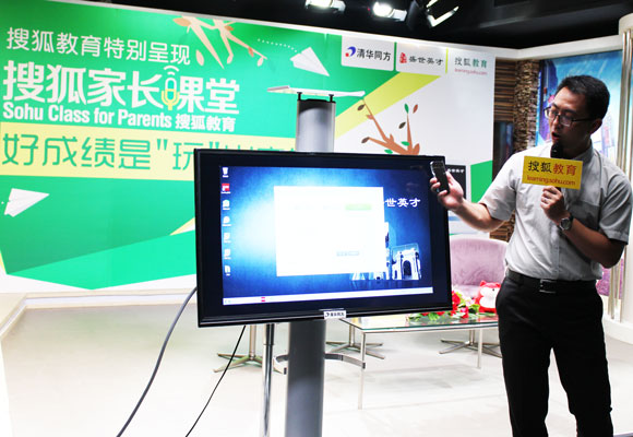 图为清华同方营销中心讲师李冬磊为大家做演示