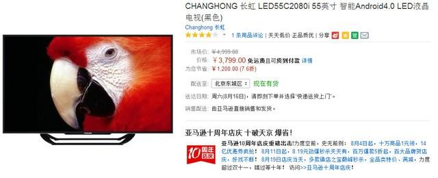 安卓智能 长虹电视亚马逊售价3799元