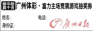 """体彩""""睇中超·赢千金"""""""