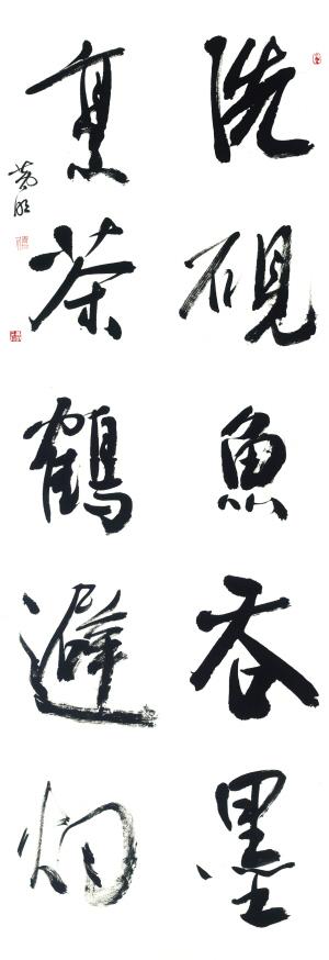 行草书:对联草书长卷·烟江叠嶂图(局部)