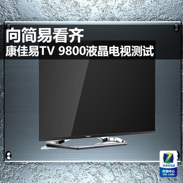 向简易看齐 康佳易TV 9800液晶电视测试