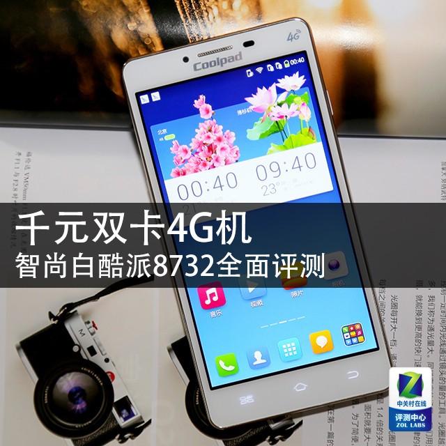 千元双卡4G机 智尚白酷派8732全面评测
