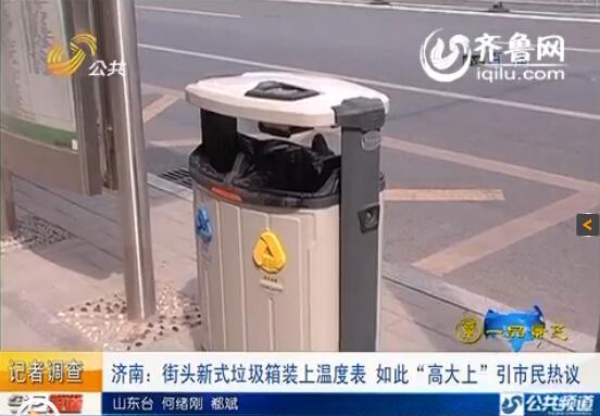 """济南街头新式垃圾箱装上温度表 如此""""高大上""""引市民热议(视频截图)"""