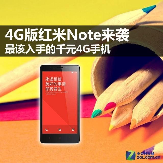 4G版红米Note来袭 最该入手的千元4G机