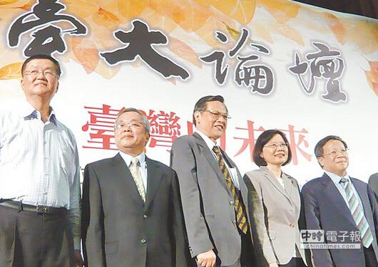 """蔡英文右二12日出席台大论坛讨论""""台湾的未来""""。台湾中时电子报"""