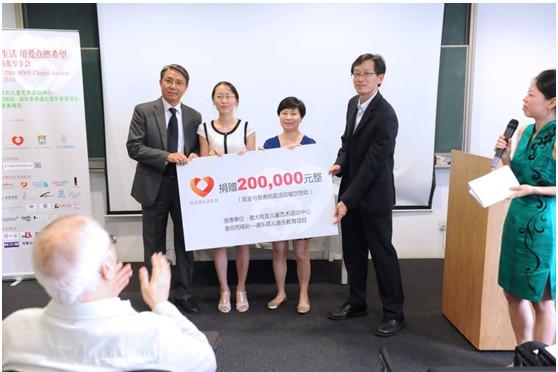 凯龙瑞公益基金捐赠20万元人民币