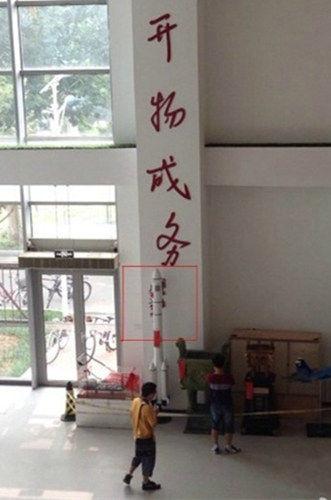 """中国石油大学用模型遮挡落马""""著名校友""""周永康的题词署名。"""