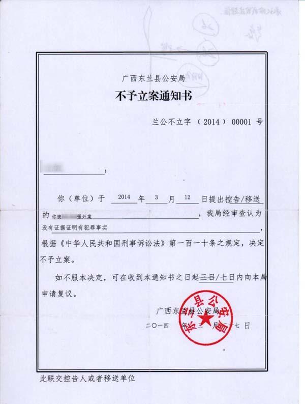 今年3月27日,东兰县公安局作出不予立案决定,原因是:没有证据证明(黄某某)有犯罪行为。
