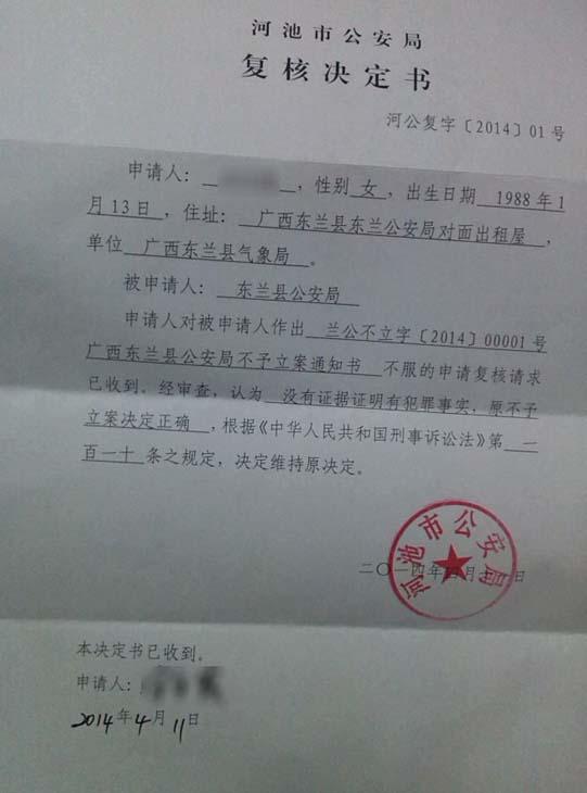 小萍提起复议后,以上决定依旧被维持。