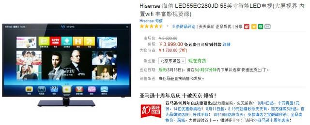 55�即笃林悄�TV 海信电视亚马逊3999元
