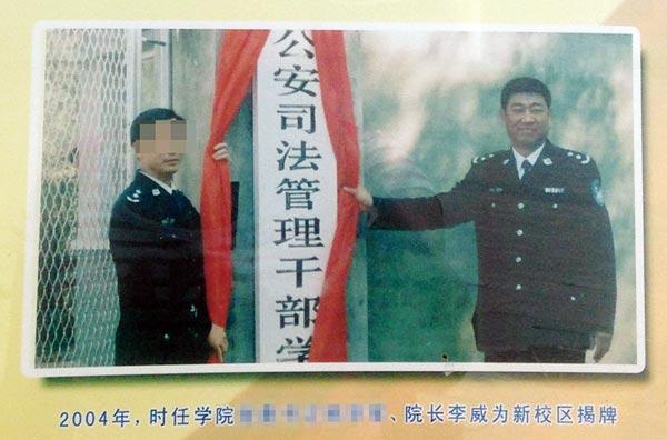 辽宁干部学院新校区办公楼前的宣传展板上还有李威任校长时为学员揭牌的照片