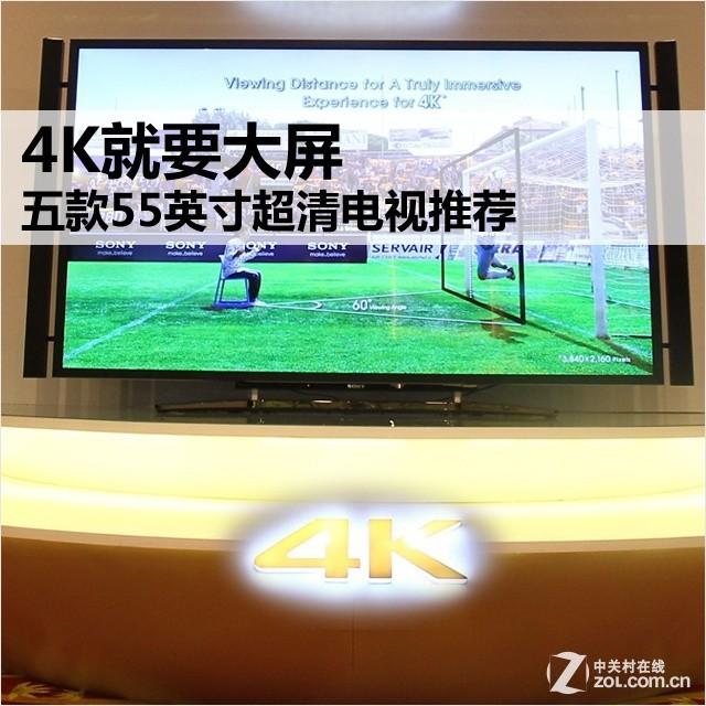 4K就要大屏 五款55英寸超清电视推荐