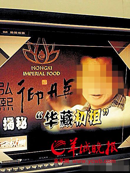"""""""华藏法门""""组织于1990年创立,吴某衡自称是""""华藏""""一脉初祖,自封法号""""觉皇""""(网传记者暗访视频截图)"""