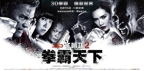 《冬荫功2》今日公映揭秘3D动作电影四大看点