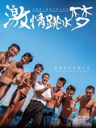 《激情跳水梦》海报