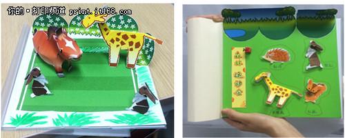 家中动物园——宝贝自制创意绘本