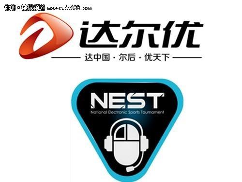 NEST2014唯一指定外设合作伙伴―达尔优
